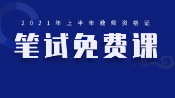 2021年上教师资格证笔试免费课【中小学通用】