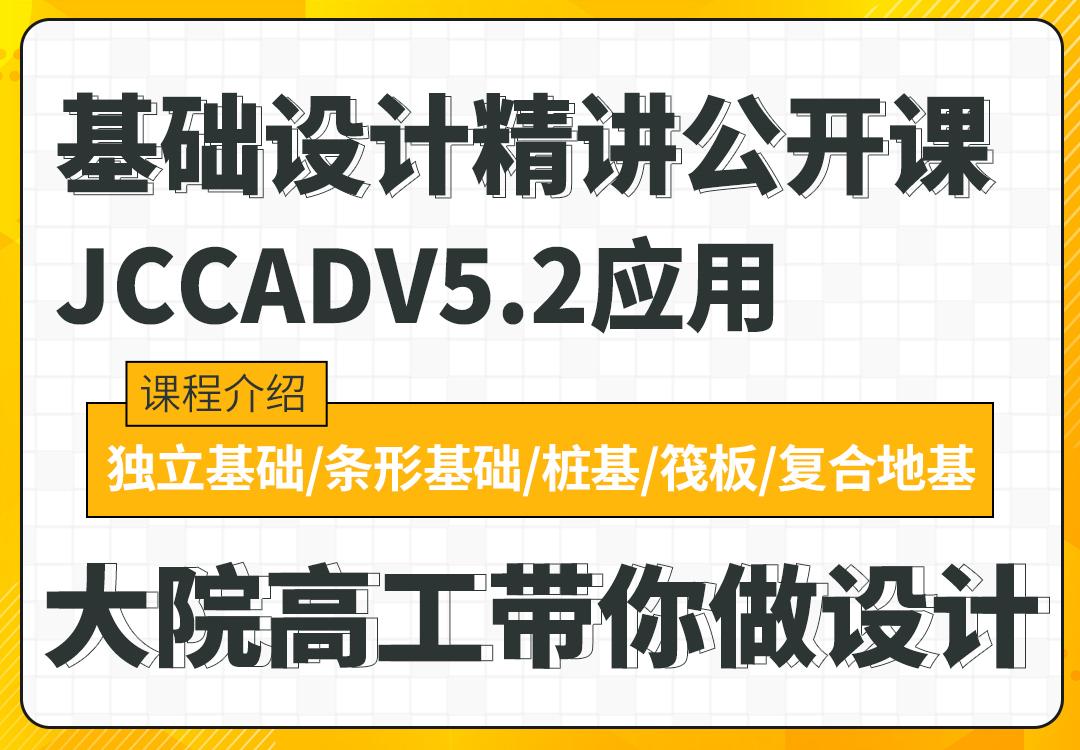 地基基础设计精讲公开课-JCCAD应用精讲