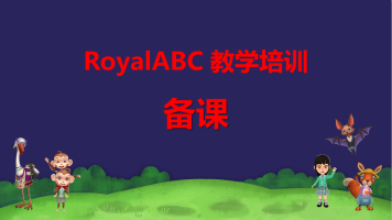 RoyalABC 教学培训-备课专题