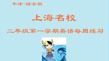 上海名校 二年级第一学期英语同步练习(牛津+综合版)
