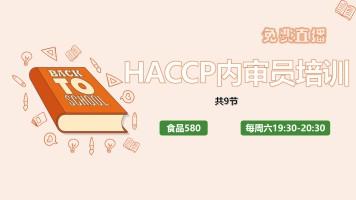 HACCP内审员直播培训(第三轮)