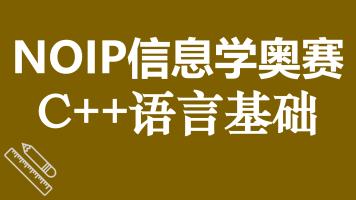 NOIP信息学奥赛C++语言基础课程普及提高通用小学初中编程序设计