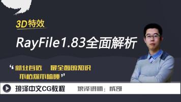 琅泽成哥_RayFire 1.83全面解析教程【全套】
