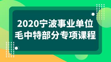 2020宁波事业单位考试—毛中特部分专项课程