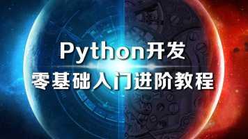 Python开发零基础入门教程