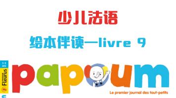 少儿法语绘本伴读papoum livre 9