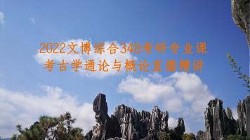 2022文博综合348考研专业课:考古学通论与概论精讲