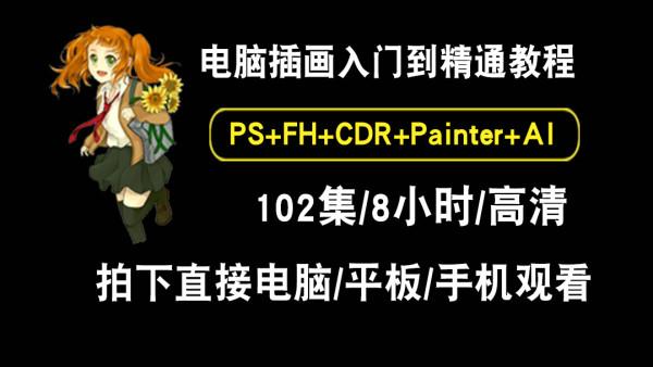 电脑插画绘制视频教程 FreeHand/CorelDraw/Painter/Illustrator