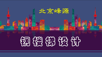 北京峰源钢楼梯设计好课程