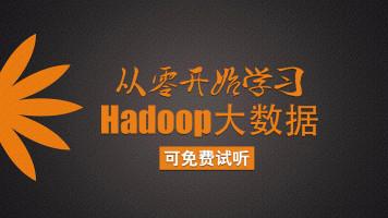 从零开始学习Hadoop大数据
