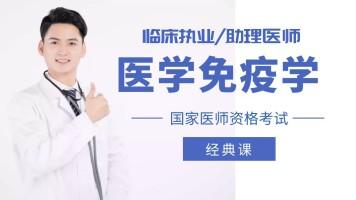 国家医师资格考试临床执业/助理医师【医学免疫学】经典班