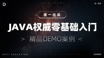 Java权威零基础入门-精品demo案例【渡一教育】