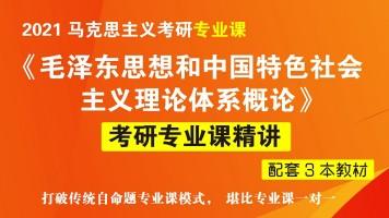 马克思考研专业课精讲毛泽东思想和中国特色马理论考研网课毛中特