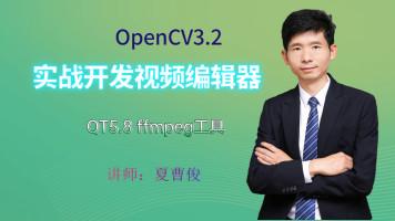 学习OpenCV3.2+QT5+ffmpeg实战开发视频编辑器视频教程