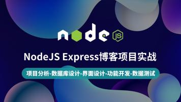 【云知梦】NodeJS Express博客项目实战