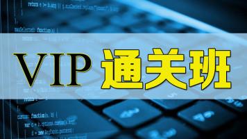 计算机二级C语言程序设计零基础《VIP通关班》,教材,题库,软件