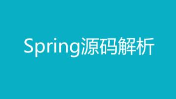 Spring源码剖析与实战