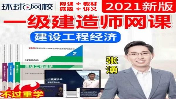 2021一建《建设工程经济》基础精讲班