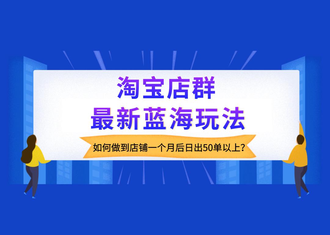 2019淘宝店群无货源终极蓝海玩法|不违规|出单快|精细化淘宝运营