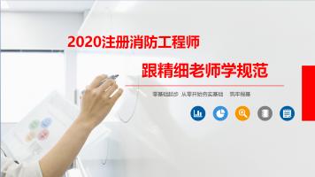 【动力教育】2020注册消防工程师  跟精细老师学建规