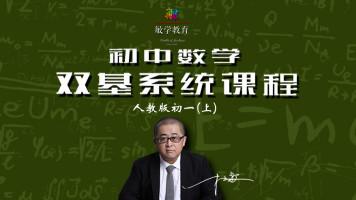 人教版初一数学(上)双基系统课