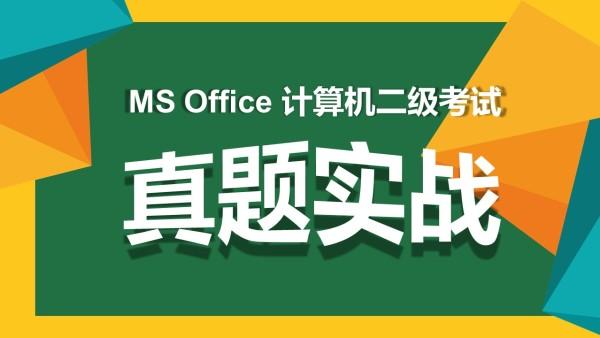 MS Office计算机二级考试高级应用真题实战视频教程【朱仕平】