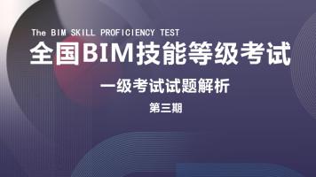 全国BIM技能等级考试  一级考试试题解析  第三期