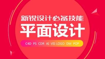 PS/C4D/AI/CDR平面设计 VI视觉识别 色彩版式 画册排版  logo设计