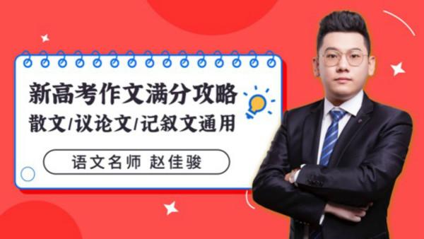 【佳骏语文】新高考作文满分攻略-议论文/散文/记叙文通用