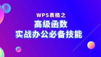 WPS/Excel表格之高级函数实战办公必备技能(office、Excel、办公)