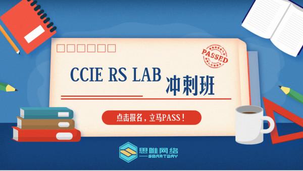 【考场已开放】思科CCIE-EI冲刺班,助你快速取得CCIE-EI认证