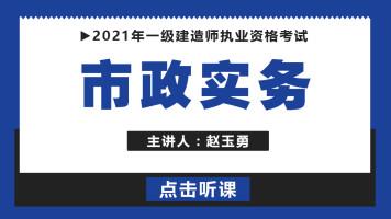 2021年《市政实务》一级建造师(2021市政实务)【博时-赵玉勇】