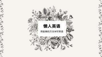 2021年浙江高考英语 第一课