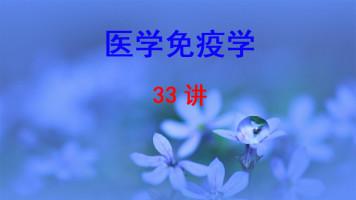 华中科技大学 医学免疫学 李卓娅 33讲