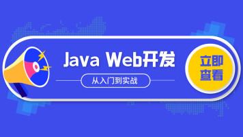 Java EE工程师进阶——Java web开发