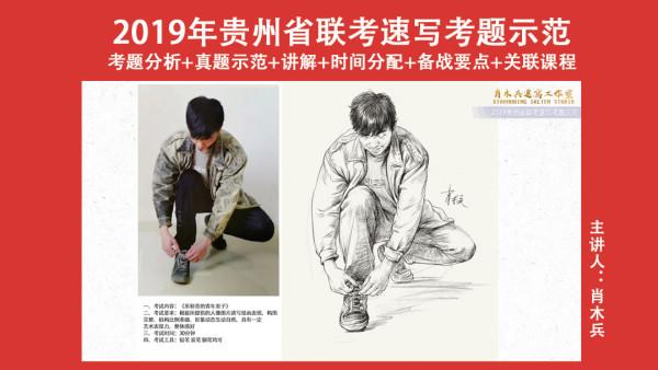 肖木兵速写体系教程【应考冲刺篇-2019贵州省联考速写考题示范】