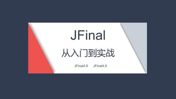 JFinal从入门到实战【60集】视频教程