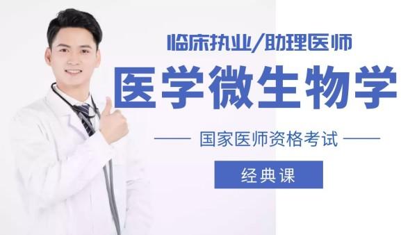 国家医师资格考试临床执业/助理医师【医学微生物学】经典班