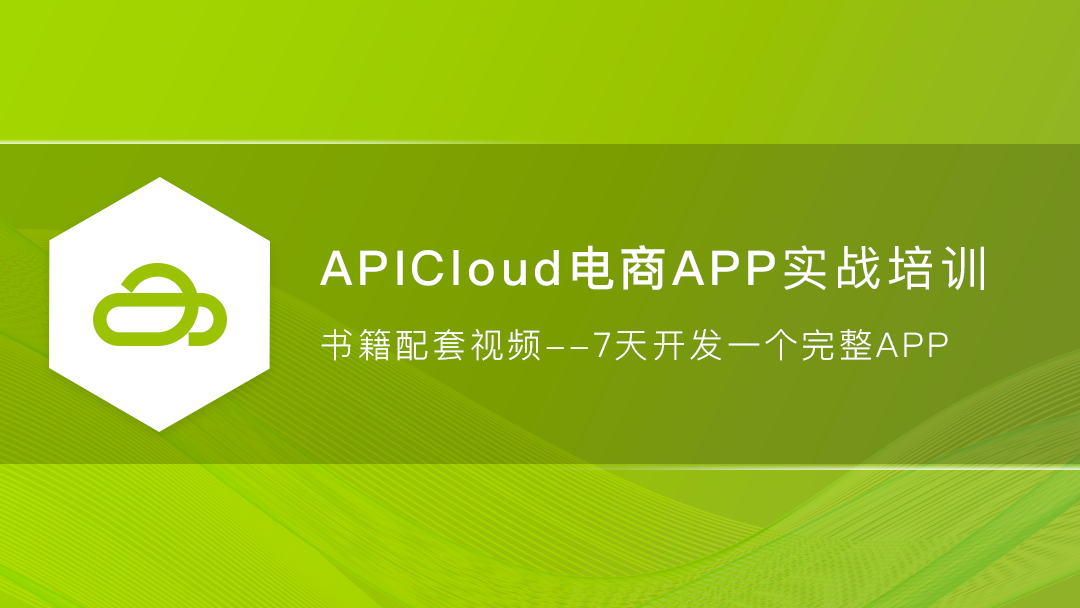 APICloud实战培训-7天开发一款主流电商APP