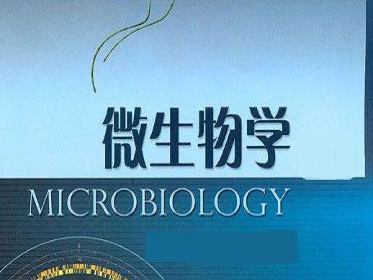 微生物学(全40讲)【理工学社】