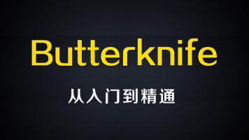 尚硅谷Android视频《ButterKnife》