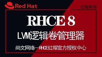 尚文网络-红帽RHCE8Linux LVM逻辑卷管理器