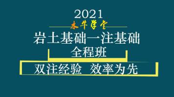 2021岩土基础一注基础全程班(分科目板书讲解)-2020版曹纬浚书