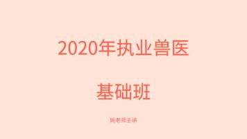 指兽2020年执业兽医基础班