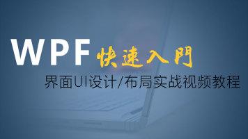 WPF软件开发 快速入门系列课程 WPF界面UI设计/布局实战视频教程