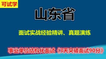 山东省事业单位结构化面试网课事业编面试视频资料历年真题课程