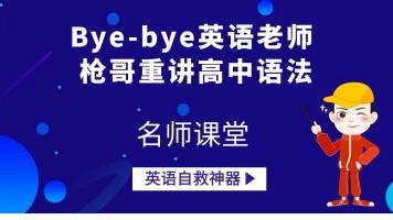 Bye-bye英语老师 枪哥重讲高中语法