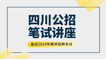 2020下四川教师招聘考试公开课