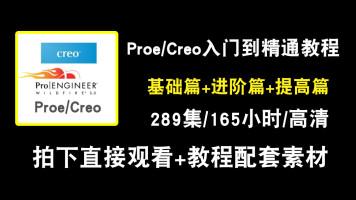 Proe4.0/5.0视频教程全套 creo1.0/2.0/3.0/6.0曲面机械 在线课程