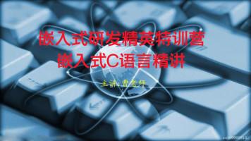 嵌入式C语言精讲